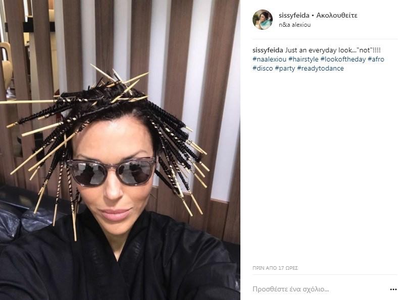 Η Σίσσυ Φειδά με νέο hair look