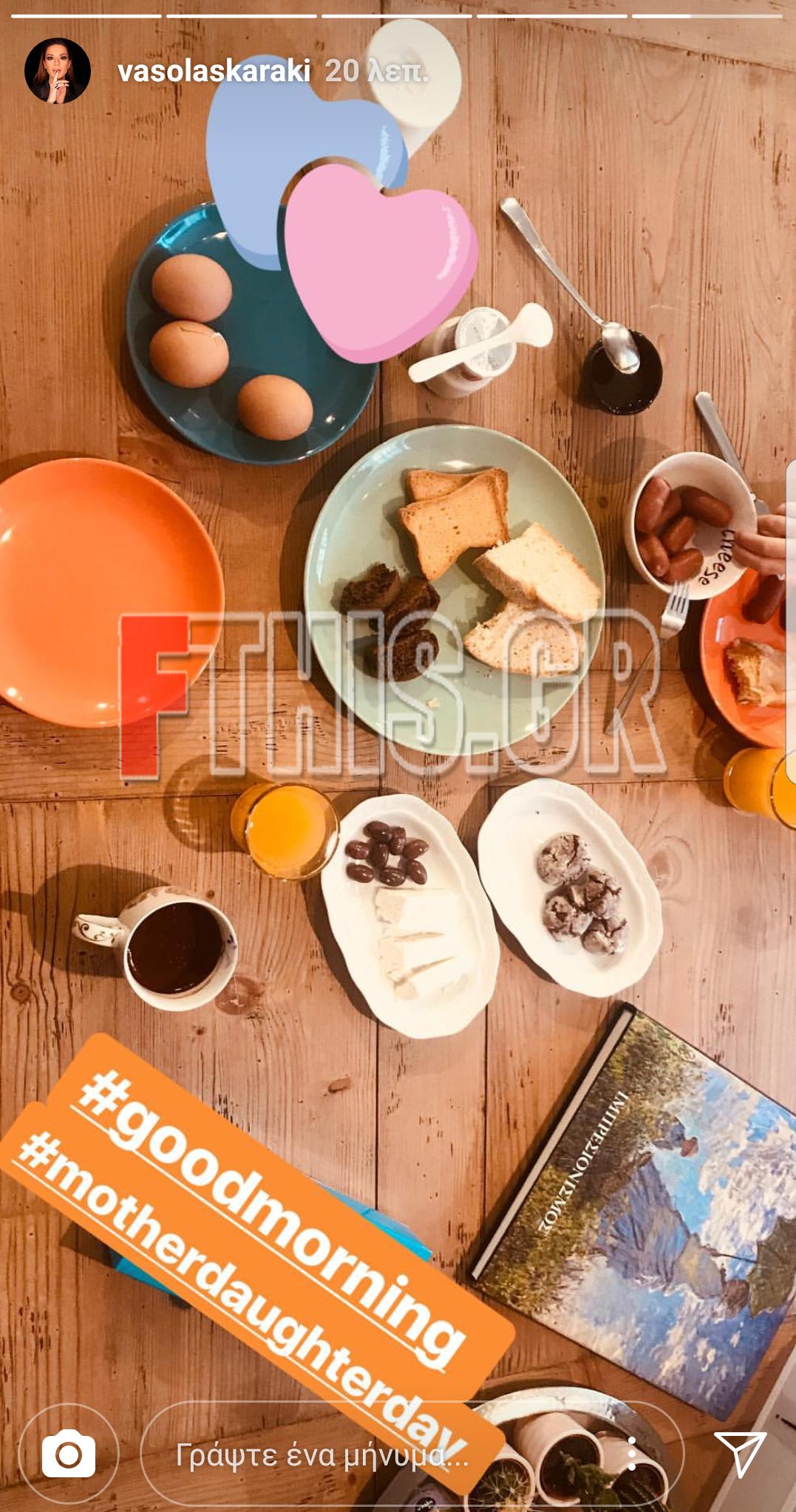 Το πρωινο της Βασως Λασκαρακη