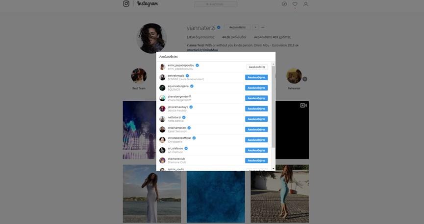 Το instagram της Γιάννας Τερζή