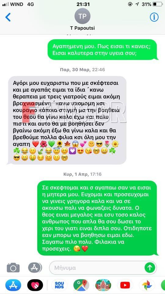 Το sms της Τζέσυς Παπουτσή